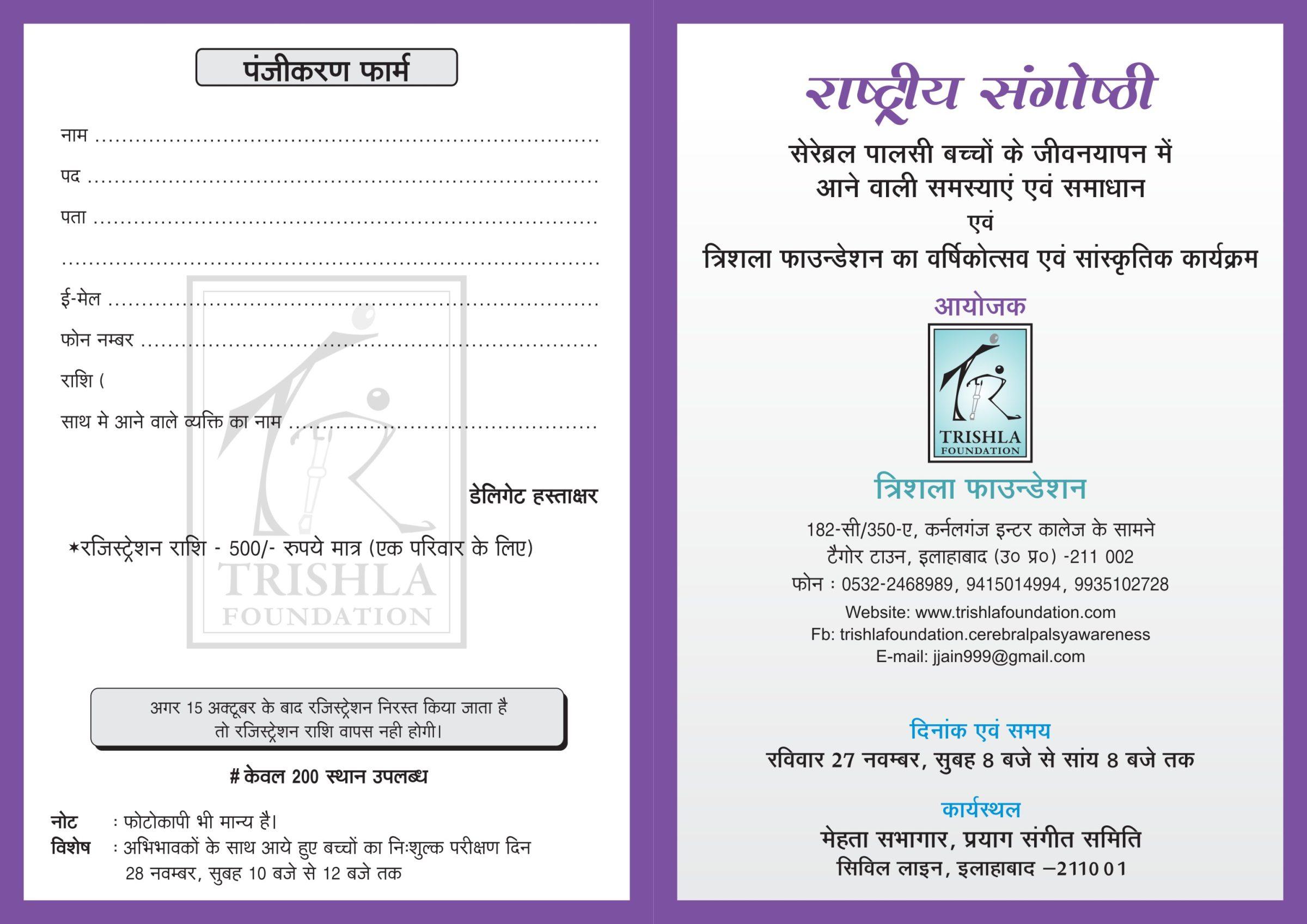 invitation for Cerebral Palsy workshop