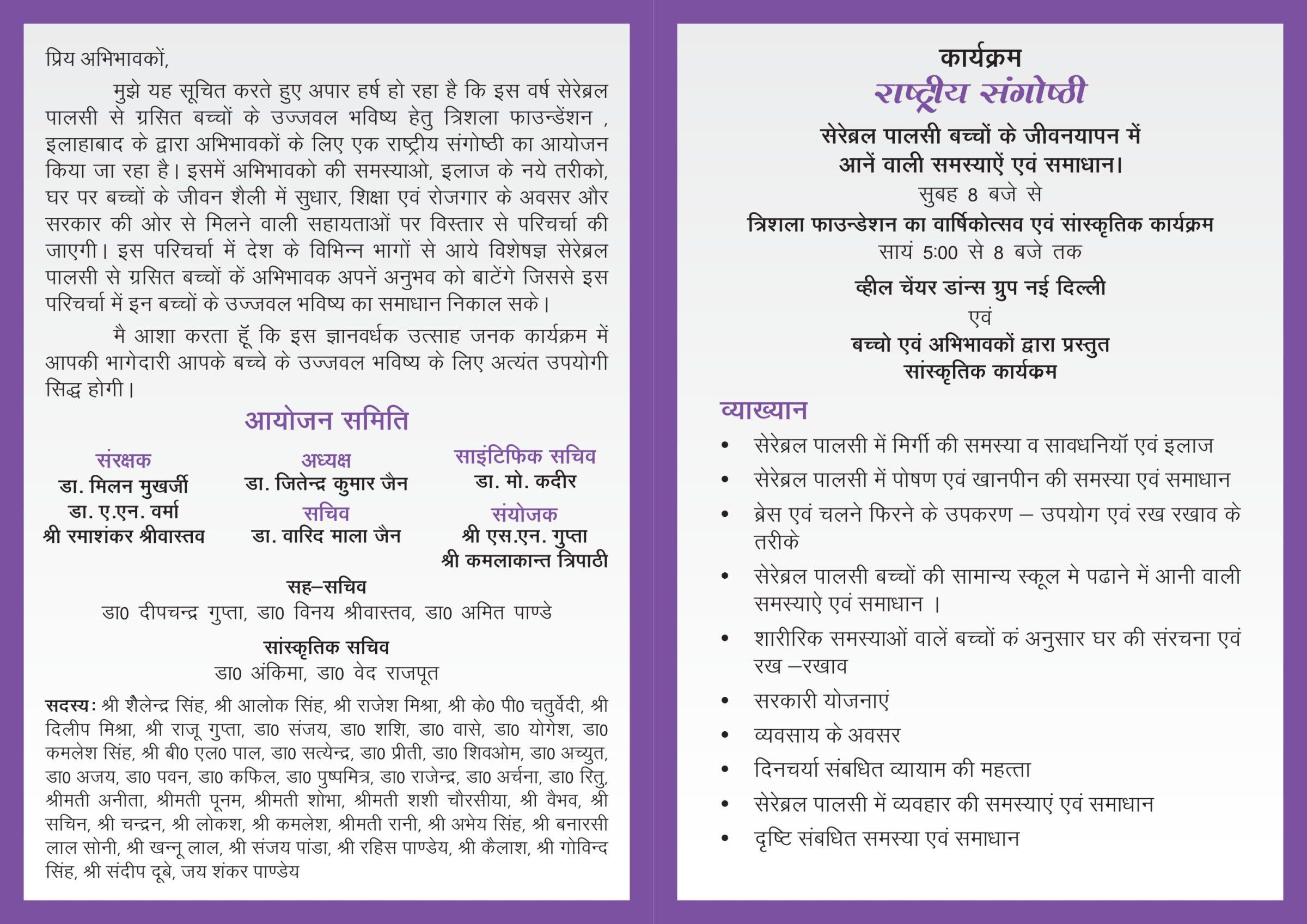 invitation for workshop