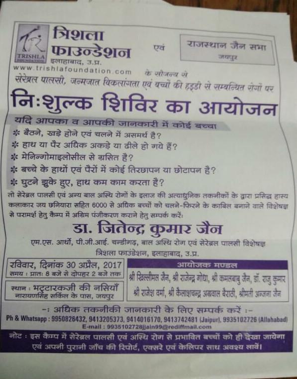 Cerebral Palsy Treatment in Jaipur