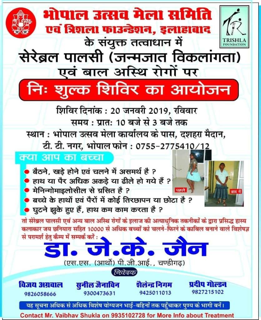 Cerebral Palsy at Bhopal and Varanasi 2019