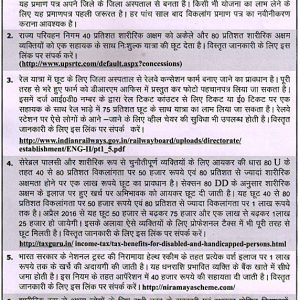 Govt. Scheme for person with physical disability - I
