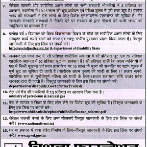 Govt. Scheme for person with physical disability - II