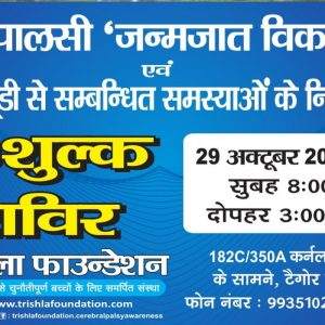 Free Camp For Cerebral Palsy