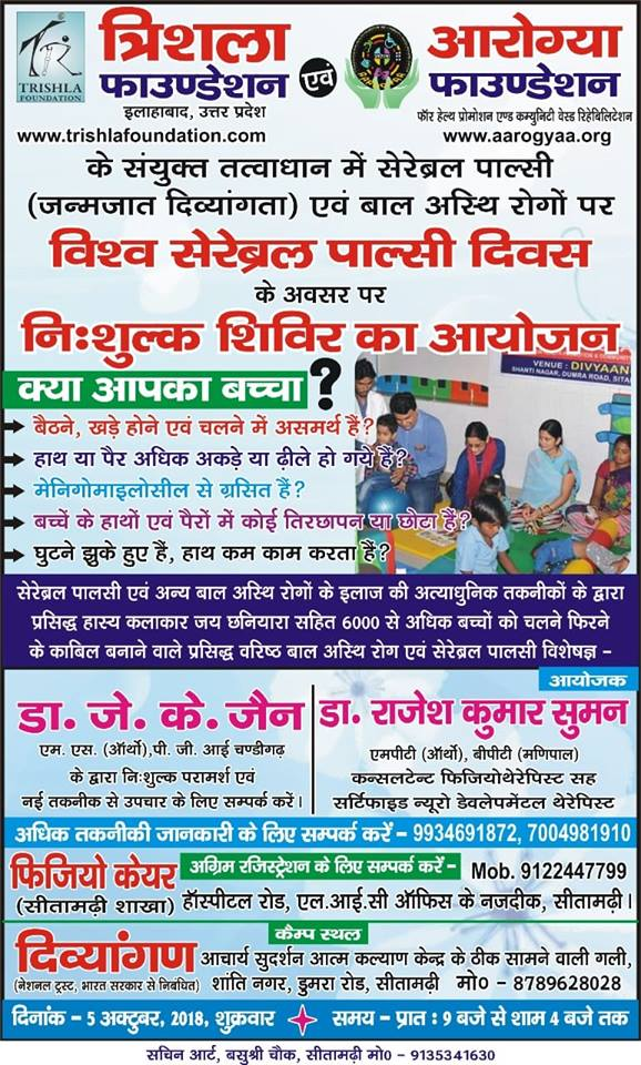 Cerebral palsy camp in Sitamarhi